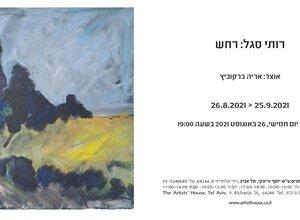 בית האמנים תל אביב ע