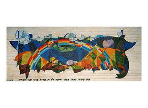 גלריית טרומפלדור / לב סירקין: את קשתי נתתי