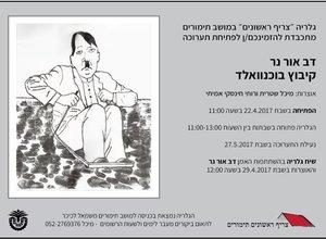 גלריה צריף ראשונים , תימורים / Dov Or Ner Kibbutz  Buchenwald