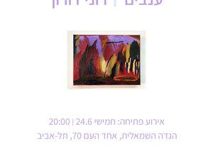 הגדה השמאלית