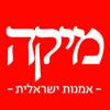Mika - Israel art