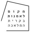 Artspace Tel Aviv