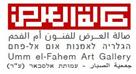 גלריה אום אל-פחם \ אום אל-פחם