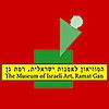 המוזיאון לאמנות ישראלית, רמת גן