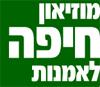 מוזיאון חיפה